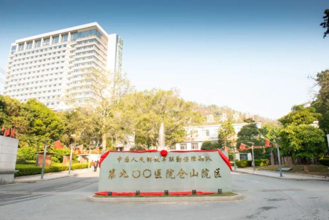 福建第九〇〇医院仓山院区面向社会招聘68人公告!